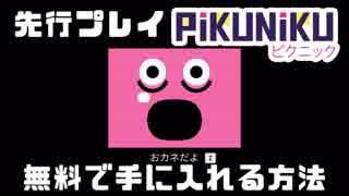 単発【PIKUNIKU】発売前の新作を先行入手