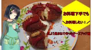 【VOICEROIDキッチン】料理下手でもお料理したい!~見よう見まねで作るチーズドッグ編~