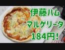 これが184円だったらもう宅配ピザいらない! ?