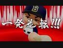 男村田の東方野球 Part16