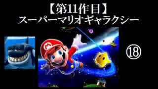 スーパーマリオギャラクシー実況 part18【ノンケのマリオゲームツアー】