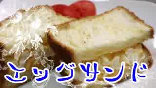 エッグサンド・黄金炒飯【手抜き朝ごはん】