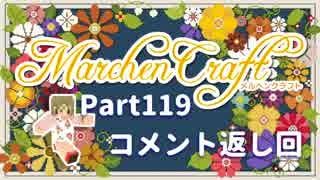 MarchenCraft~メルヘンクラフト~Part.11