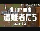 【実況】ナポリの遭難者たち part2【RimWorld】