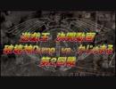 ★遊戯王★まったり決闘 破壊神Dump vs かじゅまる 第2回戦