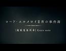 『ロード・エルメロイⅡ世の事件簿 -魔眼蒐集列車 Grace note-』PV