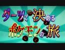 ほんぺん!ダーツで決めるポケモンの旅【初代赤】第1回