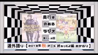 【第71.5回】奥行きのあるラジオ~2018年