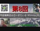 第8回 平田瑞希のふり~すたいる winter (冬) ひらみずダイレ...