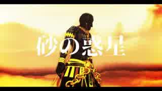 【モデル配布】ダレイオス三世とイスカン
