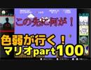【スーパーマリオブラザーズ】色弱が行く!スーパーマリオpart100【感度5億】