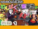 【クリスマス編】いい大人達のわんぱく秘