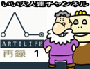 【ARTILIFE】いい大人達の実験放送(12/'18) 再録 part1