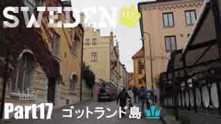 【ゆっくり】北欧スウェーデン一人旅 Part17 ゴットランド島