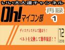 【ディスクシステムベルト交換】タイチョーのOH!マイコン部 再録 part1