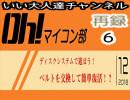 【ディスクシステムベルト交換】タイチョーのOH!マイコン部 再録 part6