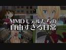 【MMDドラマ】USERFILE-ユーザーファイル- 予告編【MMDのドラマ】