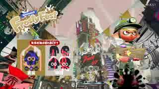 "【N.Sw】 遊事時には ""スプラトゥーン2"" 『Frosty Fest』参戦してみる?生放送 Part 07"