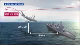 日本自衛隊哨戒機が韓国艦艇に低空威嚇飛行 数十回無線で呼び掛けるも応答無し