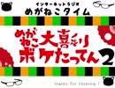 【イケボ&カワボのトークバラエティ】#198 めがねこタイム