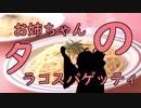 〖VOICEROID劇場〗お姉ちゃんのタラコスパゲッティ