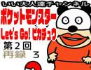 【ポケモンLet's Go!ピカチュウ】マッツァン初見プレイ生#2 再録 part3