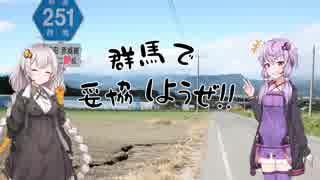 【VOICEROID車載】群馬で妥協しようぜ Part4. 赤城山