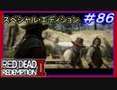 【【安住の地は自分で作る】】#86 RED DEAD REDEMPTION 2:スペシャルエディション【小鳥の穴場(ジョン編)】