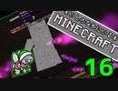 【Minecraft 1.12】*いしのなかにいる*MINECRAFT part.16(最終回)【StoneBlock】