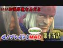 【完全版MAD】 ゼノブレイド×ゼノブレイド2 機神へ再突入!