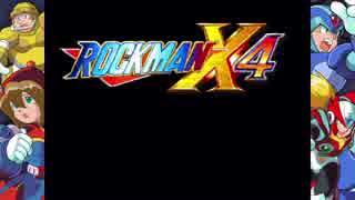 【Voiceroid実況】超葵的ロックマンX4 part.last【ロックマンX4】