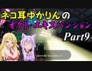 ネコ耳ゆかりんのオクト・エキスパンション part9