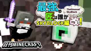 【日刊Minecraft】最強の匠は誰かスカイブロック編改!絶望的センス4人衆がカオス実況!#24【TheUnusualSkyBlock】
