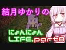 【Minecraft】結月ゆかりのにょんにょんLIFE part8