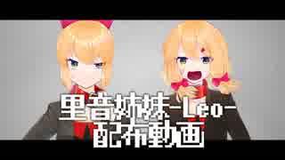 【里音姉妹-Leo-】スクラマイズ/ホワイト