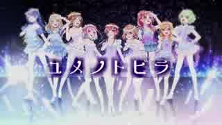 【歌ってみた】ユメノトビラ【ラブライブ!】