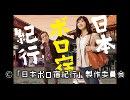 日本ボロ宿紀行 PV