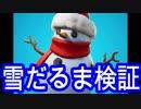 【フォートナイト】スニーキースノーマン検証してみた!意外な使い道が!?