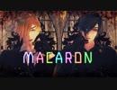 【MMD刀剣乱舞】マカロン