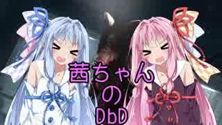 【Dead by Daylight】茜ちゃんのDbD その38