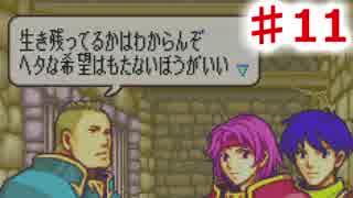 【ファイアーエムブレム】思考雑魚っぱの封印の剣  part11