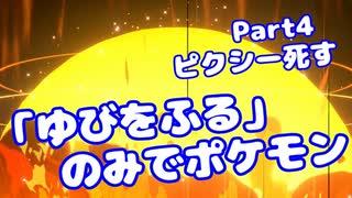 【ピカブイ】「ゆびをふる」のみでポケモン【Part04】(みずと)