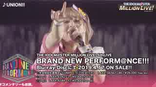 THE IDOLM@STER MILLION LIVE! 5thLIVE BRAND NEW PERFORM@NCE!!!【DAY1】ダイジェスト動画