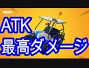 【フォートナイト】ATKのダメージ検証してみた!ドリフト&最高ダメージは!?