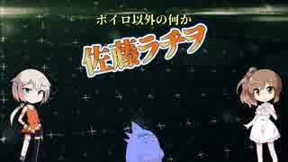 ボイロ以外の何か 佐藤ラヂヲ【第4回CeVI