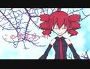 【重音テト】この手をひいて【オリジナル】 / UTAU Kasane Teto Original