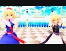 【東方MMD】可愛いアリスと魔理沙にdrop pop candy を躍らせてみた