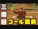 【マリオカート8DX】オンライン対戦の荒波に揉まれる 実況95