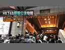 HKT48劇場公演旬報・特別号~「フレッシュメンバーコンサート2019 in 博多座 」現場観戦レポート~