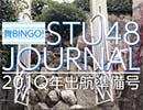 STU48ジャーナル・201Q年出航準備号~総決算号の続編!…だけでは終わらせない!!~